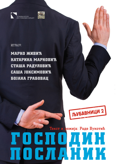 gospodin_poslanik_plakat