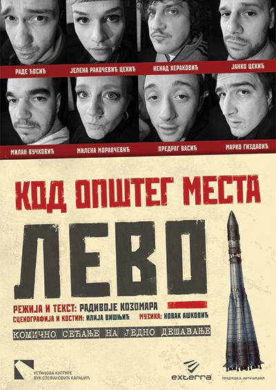 kod_opsteg_mesta_levo_plakat