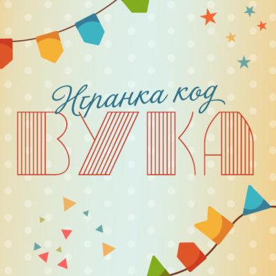 IGRANKA-KOD-VUKA-2017-vesti